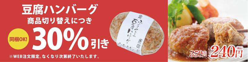 豆腐ハンバーグセール