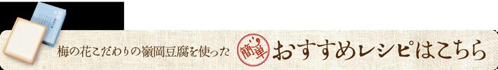 梅の花こだわりの嶺岡豆腐を使ったおすすめレシピはこちら