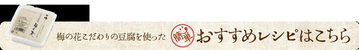 梅の花こだわりの豆腐を使ったおすすめレシピはこちら