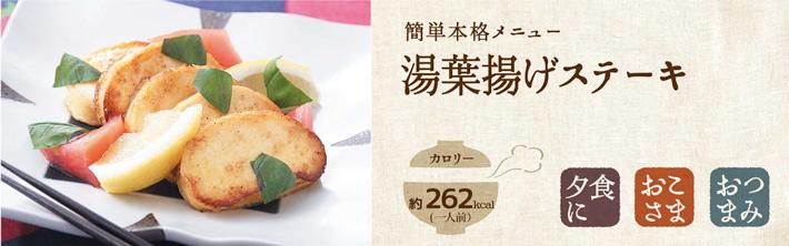 湯葉揚げステーキレシピ