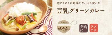 豆乳入りヨーグルトレシピ