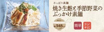 焼き生麩と季節野菜のぶっかけ素麺