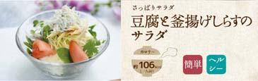 豆腐と釜揚げしらすのサラダレシピ