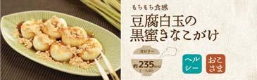 豆腐白玉の黒蜜きなこがけレシピ