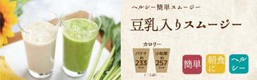 豆乳入りスムージーレシピ