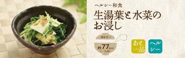 生湯葉と水菜のお浸しレシピ
